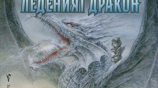 Ledeniyat_Drakon