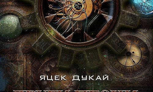 7213Yacek_Dukay_cover