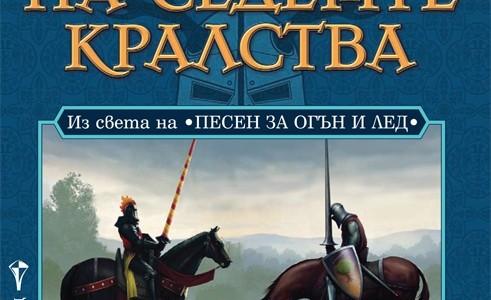 ritsaryat-na-sedemte-kralstva_1